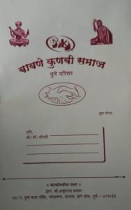 bawane kunbi pune melava - 1